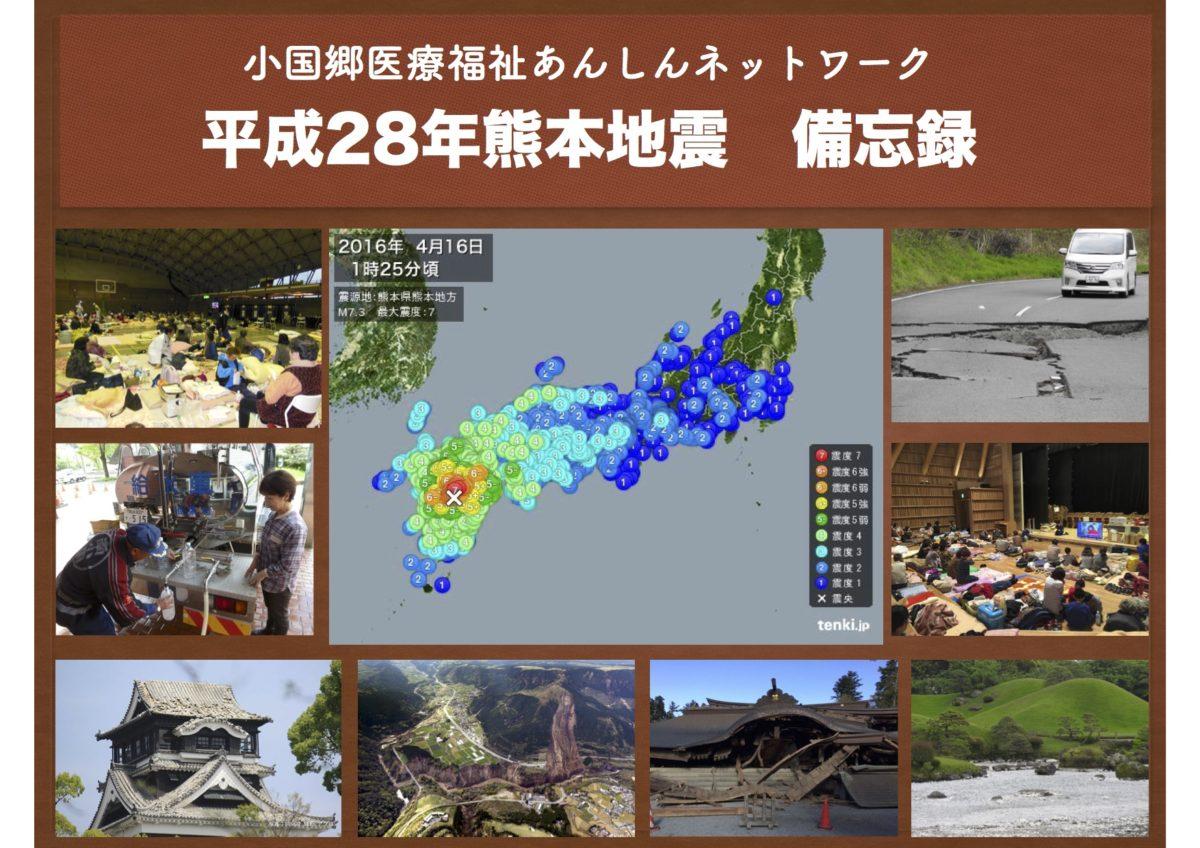 平成28年熊本地震 備忘録