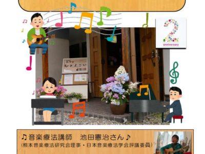 認知症カフェひとよこいオープン2周年記念イベント「音楽療法が小国にやってくる」開催のお知らせ