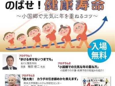 住民フォーラム「のばせ!健康寿命 〜小国郷で元気に年を重ねるコツ〜